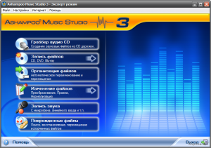 Ashampoo Music Studio 2020 Crack + License Key Free Download